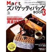 MartズパゲッティバッグBOOK 3(Martブックス VOL. 23) [ムックその他]