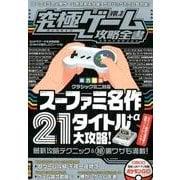 究極ゲーム攻略全書 VOL.3 [単行本]