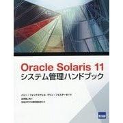 Oracle Solaris 11システム管理ハンドブック [単行本]