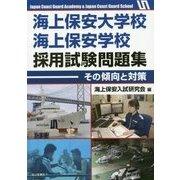 海上保安大学校 海上保安学校 採用試験問題集―その傾向と対策 [単行本]