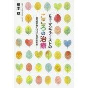 ヒューマンファーストのこころの治療―現代病が増えつづける日本の社会 [単行本]