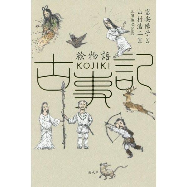 絵物語 古事記 [単行本]