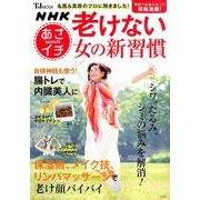 NHKあさイチ 老けない女の新習慣 [ムック・その他]