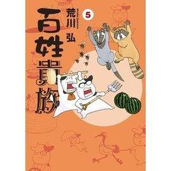 百姓貴族(5) (ウィングス・コミックス・デラックス) [コミック]