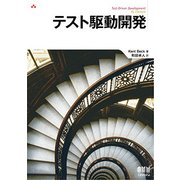 テスト駆動開発 新訳版 [単行本]