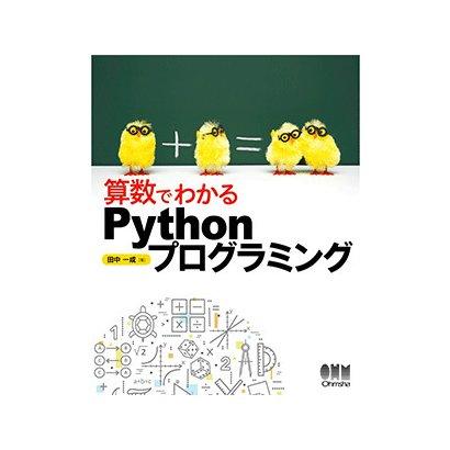 算数でわかるPythonプログラミング [単行本]