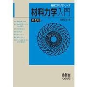 材料力学入門 第2版 (機械工学入門シリーズ) [単行本]