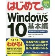 はじめてのWindows10基本編―Fall Creators Update対応(BASIC MASTER SERIES) [単行本]