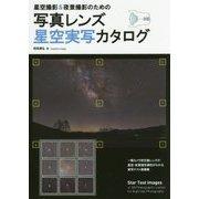 星空撮影&夜景撮影のための写真レンズ星空実写カタログ [単行本]