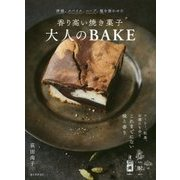 香り高い焼き菓子 大人のBAKE―洋酒、スパイス、ハーブ、塩を効かせた [単行本]