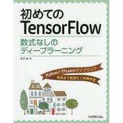 初めてのTensorFlow―数式なしのディープラーニング [単行本]