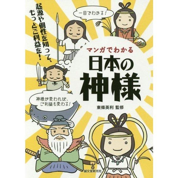 マンガでわかる日本の神様―起源や個性を知って、もっとご利益を! [単行本]