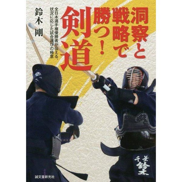 洞察と戦略で勝つ!剣道―全日本選手権優勝者が伝える、状況に応じた試合運びの極意 [単行本]