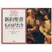 100の傑作で読む新約聖書ものがたり―名画と彫刻でたどる [全集叢書]