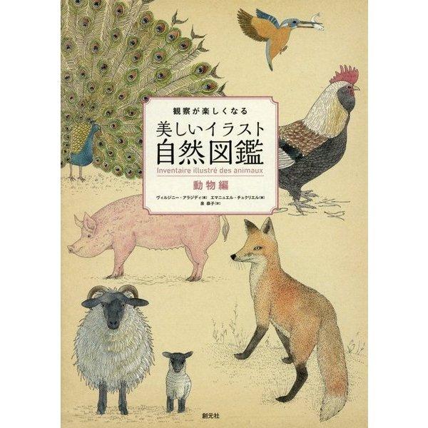 観察が楽しくなる美しいイラスト自然図鑑―動物編 [全集叢書]
