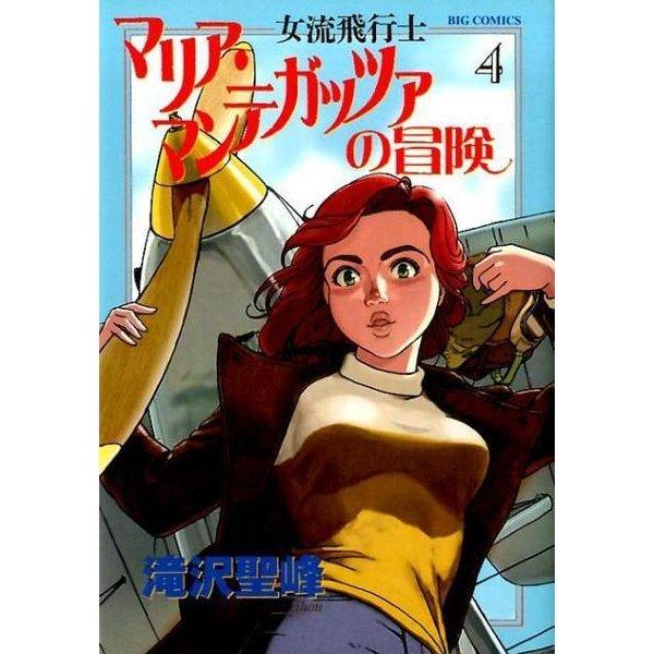 女流飛行士マリア・マンテガッツァの冒険 4(ビッグコミックス) [コミック]