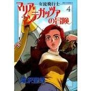 女流飛行士マリア・マンテガッツァの冒険<4>(ビッグ コミックス) [コミック]