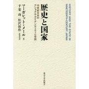 歴史と国家―19世紀日本のナショナル・アイデンティティと学問 [単行本]
