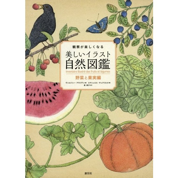 観察が楽しくなる美しいイラスト自然図鑑―野菜と果実編 [全集叢書]