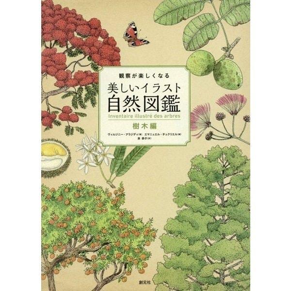 観察が楽しくなる美しいイラスト自然図鑑―樹木編 [全集叢書]