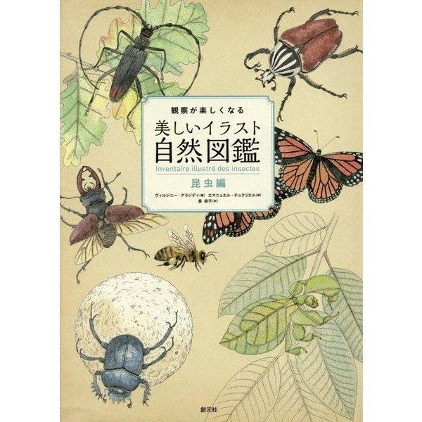 観察が楽しくなる美しいイラスト自然図鑑―昆虫編 [全集叢書]