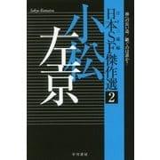 日本SF傑作選〈2〉小松左京―神への長い道/継ぐのは誰か?(ハヤカワ文庫JA) [文庫]