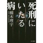 死刑にいたる病(ハヤカワ文庫JA) [文庫]