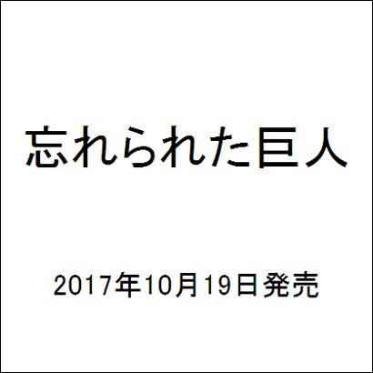 忘れられた巨人(ハヤカワepi文庫) [文庫]