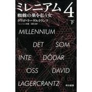 ミレニアム 4下(ハヤカワ・ミステリ文庫 ラ 19-2) [文庫]