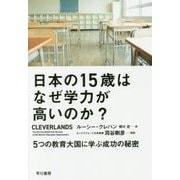 日本の15歳はなぜ学力が高いのか?―5つの教育大国に学ぶ成功の秘密 [単行本]