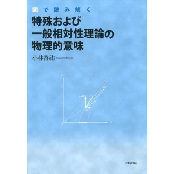 図で読み解く 特殊および一般相対性理論の物理的意味 [単行本]