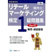 リテールマーケティング(販売士)検定1級問題集〈Part5〉販売・経営管理 第3版 [全集叢書]