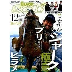 Lure magazine salt (ルアーマガジン・ソルト) 2017年 12月号 [雑誌]
