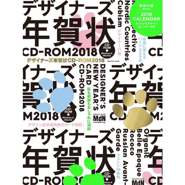 デザイナーズ年賀状CD-ROM2018 プロのデザイナー31組以上による高品質・おしゃれ・かっこいいデザインの新作年賀状を600点以上収録! [ムック・その他]