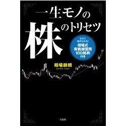 一生モノの株のトリセツ [単行本]