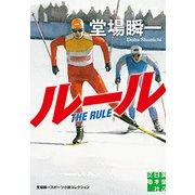 ルール―堂場瞬一スポーツ小説コレクション(実業之日本社文庫) [文庫]