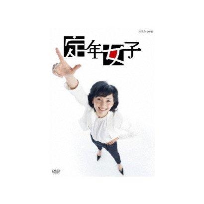 定年女子 DVD BOX [DVD]