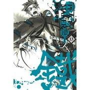 PEACE MAKER鐵 13(BLADE COMICS) [コミック]