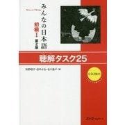 みんなの日本語 初級1 聴解タスク25 第2版 [単行本]