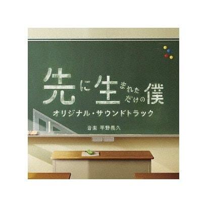 平野義久/先に生まれただけの僕 オリジナル・サウンドトラック
