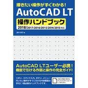 描きたい操作がすぐわかる!AutoCAD LT 操作ハンドブック2018/2017/2016/2015/2014/2013対応 [単行本]