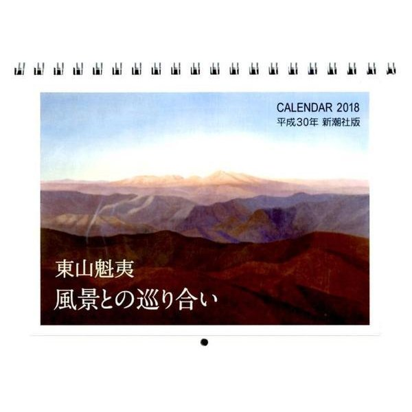 ヨドバシ.com - 東山魁夷風景と...