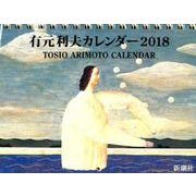 有元利夫カレンダー 2018 [ムックその他]