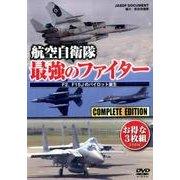 航空自衛隊最強のファイター DVD -F2、F15Jのパイロット誕生 [単行本]