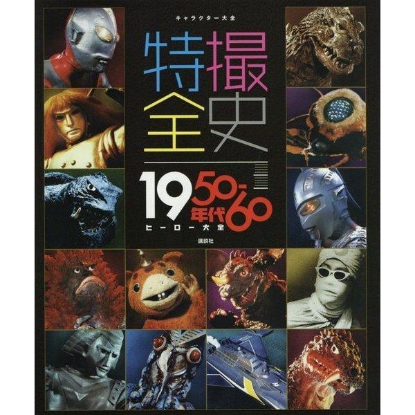 特撮全史―1950-60年代ヒーロー大全(キャラクター大全) [単行本]