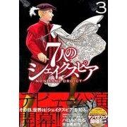 7人のシェイクスピアNON SANZ DROICT 3(ヤングマガジンコミックス) [コミック]