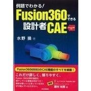 例題でわかる!Fusion360でできる設計者CAE―Standard版対応 [単行本]