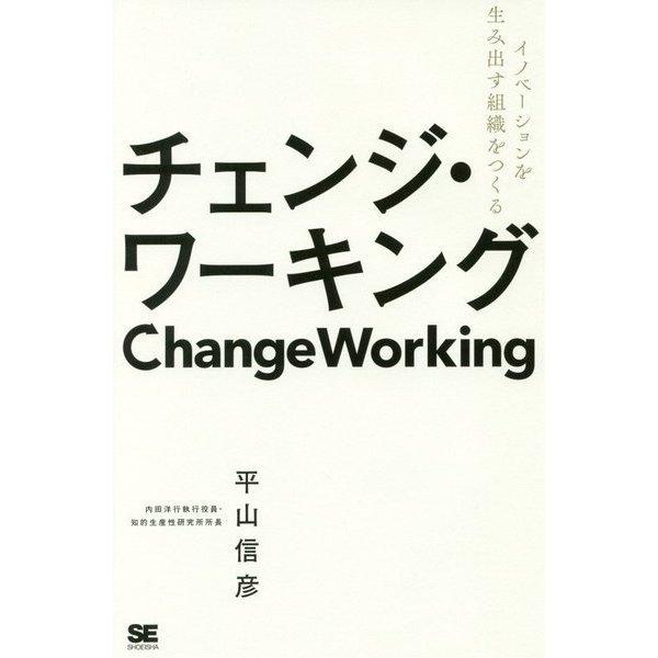 チェンジ・ワーキング―イノベーションを生み出す組織をつくる [単行本]