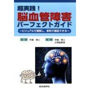 超実践!脳血管障害パーフェクトガイド-ビジュアルで理解し、事例で確認できる [単行本]