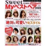sweet特別編集 Myベストヘア2018 [ムック・その他]